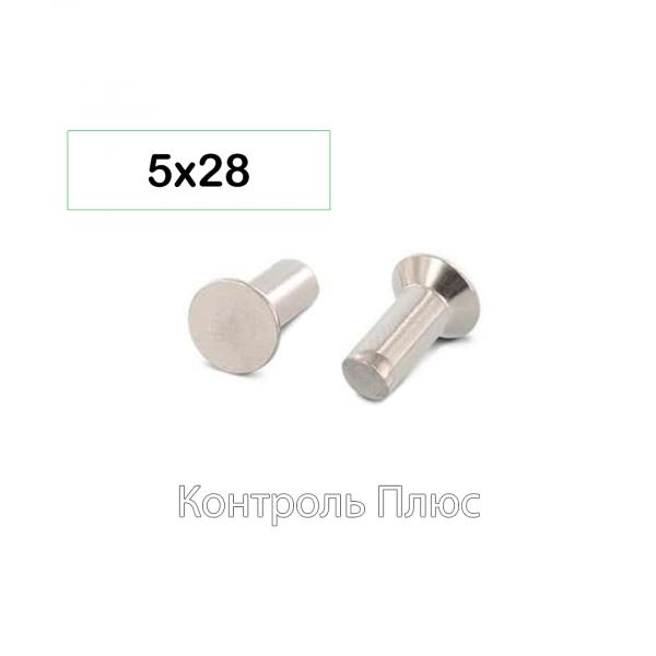 Заклепка алюминиевая 5х28 под молоток DIN 660 (потай) (упаковка 100г)