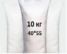 Мешки полипропиленовые 40х55 см (10 кг)